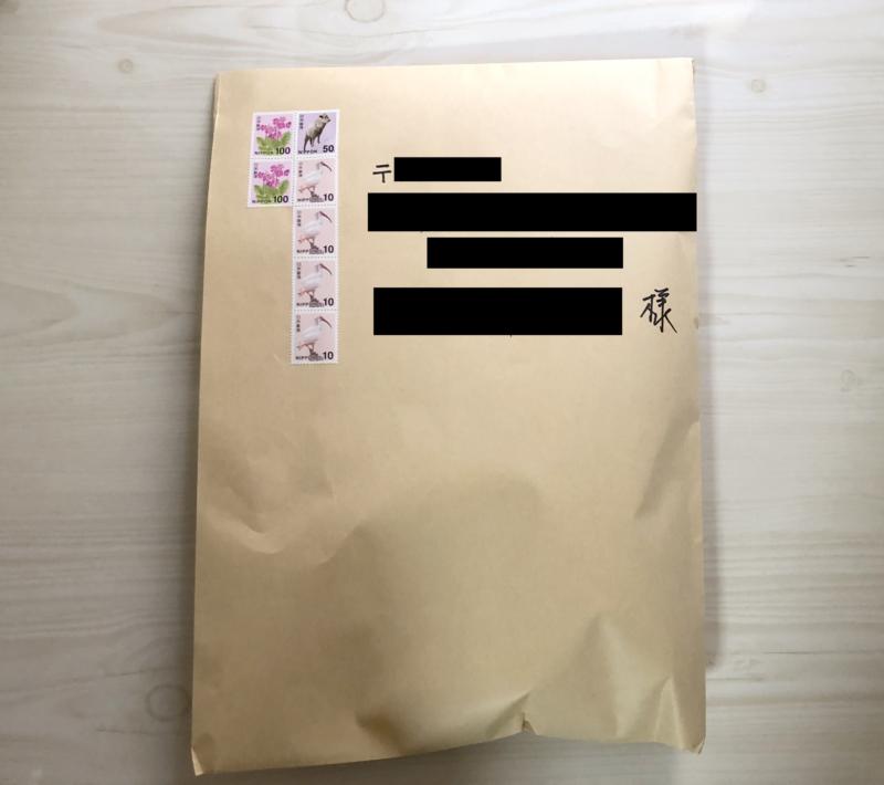 送り 外 定形 規格 方 外 定形外郵便の送り方|入れ物に規定はある?送料はいくら?
