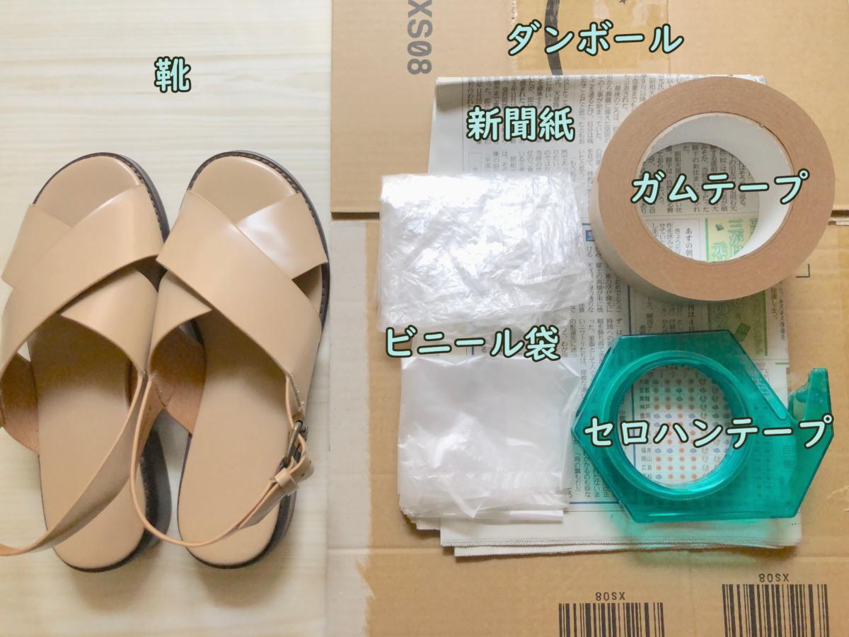 靴 梱包 メルカリ